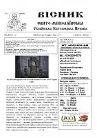 Вісник – 2 February, 2019 – Bulletin