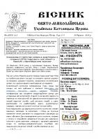 Вісник – 29 March 2020 – Bulletin