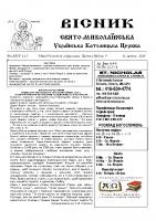 Вісник – 12 April 2020 – Bulletin