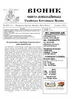 Вісник -19 April 2020 – Bulettin
