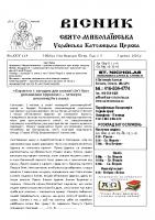 Вісник – 5April 2020 – Bulletin