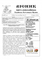 Вісник – 31 May 2020 – Bulletin