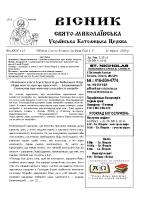 Вісник – 21 June 2020 – Bulletin