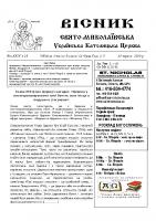 Вісник – 28 June 2020 – Bulletin