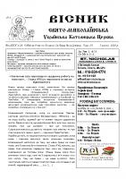 Вісник – 5 July, 2020 – Bulletin