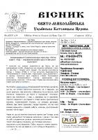 Вісник – 13 September 2020 – Bulletin