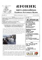 Вісник – 24 January 2021 – Bulletin