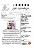 Вісник – 21 March 2021 – Bulletin