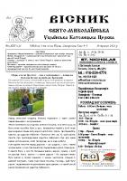 Вісник – 30 May 2021 – Bulletin