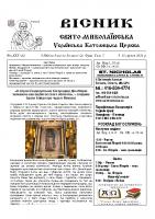 Вісник – 15 August 2021 – Bulletin
