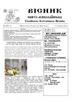 Вісник – 22 August 2021 – Bulletin