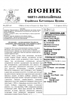 Вісник- 12 September 2021 – Bulletin